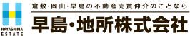 早島・地所株式会社