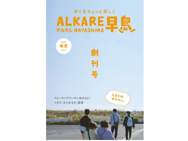 ALKARE_hyoushi_00